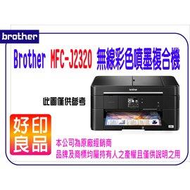 登錄送贈品 Brother MFC~J2320 J2320 A3 無線多 彩色噴墨複合機