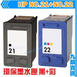 九鎮資訊 HP 21 22 黑 彩 環保墨水匣 OJ4355 5610 J3608 DJ3