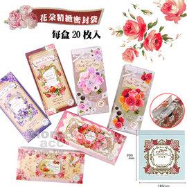 ^~日潮夯店^~   EXTRAIT AUX FLEURS 香水品牌 精緻 花朵 密封袋
