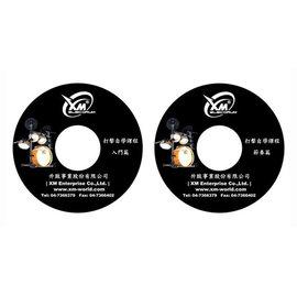 ~XM 電子鼓~XM電子鼓自學DVD ─ 全套 入門篇及節奏篇2片光碟,共有23堂課程!