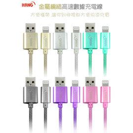 ~iOS9~HANG Apple 8pin 耐拉 金屬編織 傳輸線 2.1A 高速 尼龍