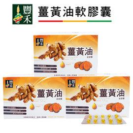 豐禾生技誠實薑黃油軟膠囊三盒組