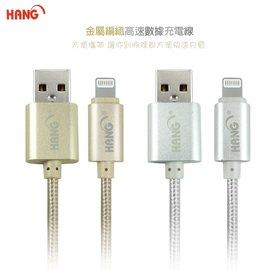 HANG Apple iPhone 金屬編織充電線 8pin Lightning USB
