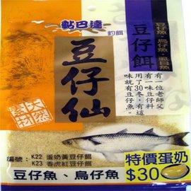 ◎百有釣具◎黏巴達 豆仔仙餌 [K22]蛋奶黃豆仔餌 / [K23]香虎紅豆仔餌