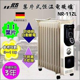 NOTHERN 北方 葉片式陶瓷送風電暖器-11葉片 NR-11ZL 原廠保固三年 **可刷卡!免運費**
