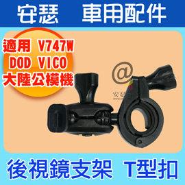 C08 組合T型 後支 扣環 適用 MIO 600 V747W V737W DOD ls460w 360w vico DS1