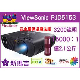 ~新瑪吉~ ViewSonic PJD5153 投影機 3200流明 2.1公斤 高對比