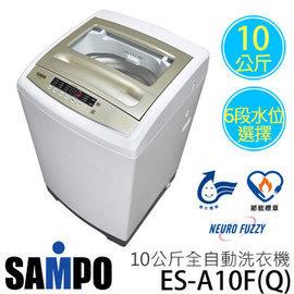 【芳鄰家電】『SAMPO聲寶』 ES-A10F(Q) 10公斤全自動單槽洗衣機《台南門市可自取》
