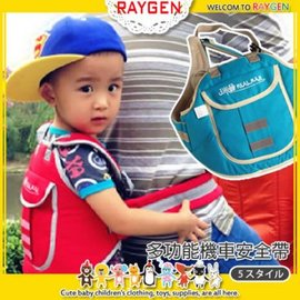 揹帶 瑞蔓兒童多功能摩托車安全背巾 揹包式機車安全帶【HH婦幼館】