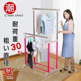 ~C'est Chic~潮傢俬靚漾雙桿伸縮衣架^(粗管徑^)~櫻桃紅