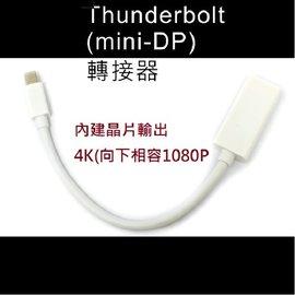 4K大電視 轉接器 MAC  PC Thunderbolt轉接器 TO HDMI 1.4版
