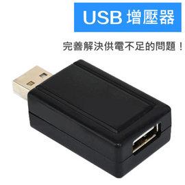 USB 電源 增壓 延長 放大器