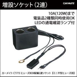 ~小樺資訊~ CARMATE 2孔簡單保險絲配線式電源插座 點菸器 擴充座 雙孔 兩孔插座