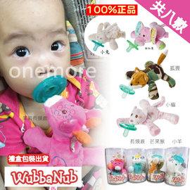 美國醫療級Soothie安撫奶嘴 WubbaNub動物款玩偶 彌月.滿月禮