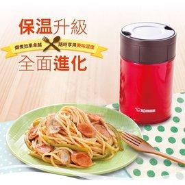 象印 0.45L可分解杯蓋不鏽鋼真空燜燒杯 SW-HAE45 紅色RM
