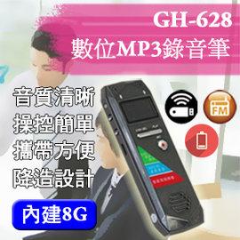 ~ 橋~ 錄音筆 GH~628 內建8G記憶體 FM收音 中文介面