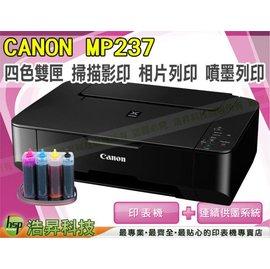 ~浩昇科技~Canon MP237~送A4彩噴紙~列印 影印 掃描 連續供墨系統 P2C3