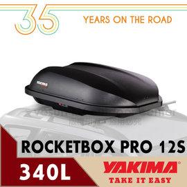 【美國 YAKIMA】RocketBox Pro 12火箭行李箱.車頂行李箱/左右雙開340L.附SKS鎖心.適用市面上大部份行李橫桿/7191 霧黑色