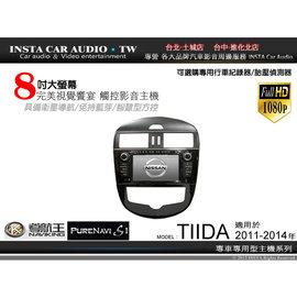 音仕達汽車音響 日產 NISSAN TIIDA 8吋 機 支援1080P 導航 藍芽 方控