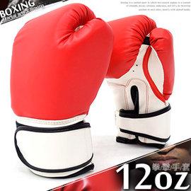 運動12盎司拳擊手套 C109-5103B(12oz拳擊沙包手套.格鬥手套沙袋拳套.健身自由搏擊武術散打練習泰拳.體育用品推薦哪裡買)