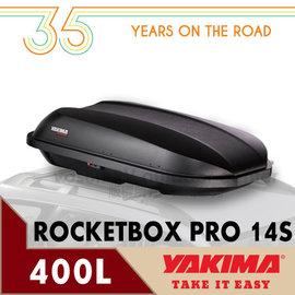 【美國 YAKIMA】RocketBox Pro 14火箭行李箱.車頂行李箱/左右雙開400L.附SKS鎖心.適用市面上大部份行李橫桿/7192 霧黑色
