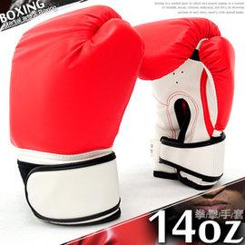 運動14盎司拳擊手套C109-5103C (14oz拳擊沙包手套.格鬥手套沙袋拳套.健身自由搏擊武術散打練習泰拳.體育用品推薦哪裡買)