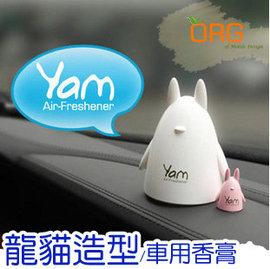 ~ORG~~SD0110~韓國 YAM 車用 香水 香膏 除臭劑 芳香劑 龍貓  汽車 辦
