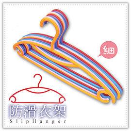 【Q禮品】B2337 防滑彩虹衣架-細/多功能凹槽防滑衣架/曬衣架/魔術衣架/晾曬掛勾