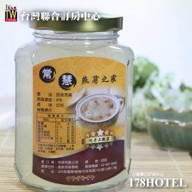 純手工燉煮 加送茶之旅養生茶3盒(香椿.牛蒡.山苦瓜常慧燕窩2680元另有老行家燕盞