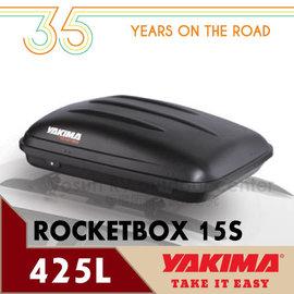 【美國 YAKIMA】RocketBox 15S火箭行李箱.車頂行李箱/右側單開425L.附SKS鎖心.適用市面上大部份行李橫桿/7147 霧黑色