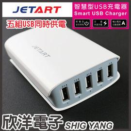 ~ 欣洋電子 ~ Jetart 捷藝 5埠5A大電流智慧型 USB 充 ^(UCA5050