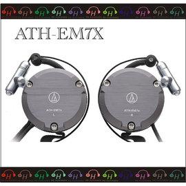 弘達影音多媒體 ATH~EM7x Audio~technica 鐵三角 耳掛式耳機 EM7