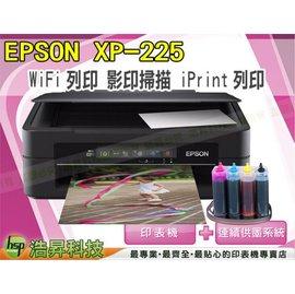 ~浩昇科技~EPSON XP~225~寫真墨水 送A4彩噴紙 ~WiFi無線 列印 影印