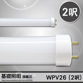 ~基礎照明旗艦店~^(WPV26~2呎^) 燈管 商業空間 日光燈~ 最 ~取代傳統的LE