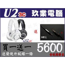 送發燒升級線~嘉義U23C~ 鐵三角 ATH~M50x 黑 白   耳罩式 用監聽耳機 可