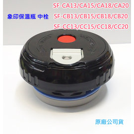 原廠【象印】《ZOJIRUSHI》保溫瓶中栓◆適用:SF-CB13/CB15/CB18/CB20