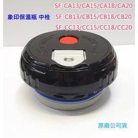 原廠【象印】《ZOJIRUSHI》保溫瓶中栓◆適用:SF-CC13/CC15/CC18/CC20