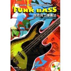 ~ 唐尼樂器︵~貝斯教學系列~放克貝士彈奏法 Funk Bass Method 全方位的學
