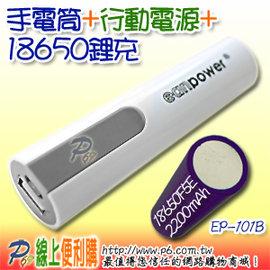 三合一分離式手電筒ecopower EP~101B USB行動電源行動電池盒充 內裝186