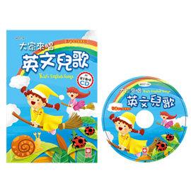 4037~14 大家來唱英文兒歌 彩色精裝書 CD