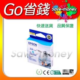 EPSON T0752 T075250 愛普生㊣ 藍色墨水匣 EPSON Stylus C