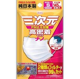 製三次元高密度 PM2.5 對策口罩5枚入^( 女生  小臉型SIZE ^)