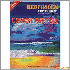 ~民揚樂器~ ^| 鋼琴 琴譜 ^| BEETHODEN C調彈奏的貝多芬名曲 GSP優良
