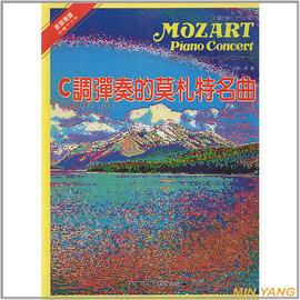 ~民揚樂器~ ^| 鋼琴 琴譜 ^| MOZART C調彈奏的莫札特名曲  GSP優良樂器