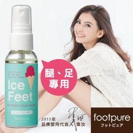 ◢footpure◣Ice Feet冷凍活腿舒緩清新噴霧(沁涼薄荷)40ml