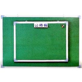 鋁框 綠絨圖釘公佈欄 ^(3尺×4尺^) 19032304