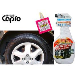 ~吉特汽車 ~車 極銳澤 輪胎亮光保護活化液 輪胎臘 輪胎油 塑件保養 水性碳臘配方 買就