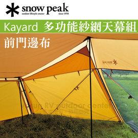 【日本 Snow Peak 】Kayard多功能紗網天幕帳組-專用前門邊布/遮光顏料PU耐水塗層水壓1000毫米/TP-400OP-2
