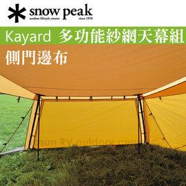 ~ Snow Peak ~Kayard多 紗網天幕帳組~ 側門邊布 遮光顏料PU耐水塗層水