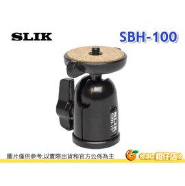 ^~24期0利率^~  SLIK SBH~100 自由球型雲台 快拆板 載重1.5KG 單